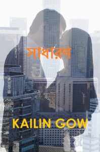 UNASSUMED Cover in Bangla